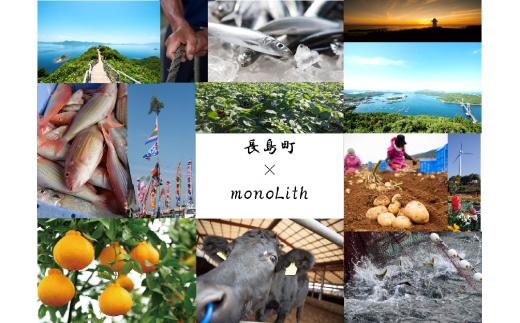 furusato-329_青山フレンチmonoLith[モノリス]石井剛シェフによる長島食材入りフルコース