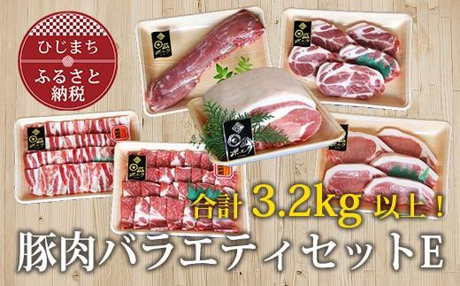 【日出ポーク】豚肉バラエティセットE【合計3.2kg以上】