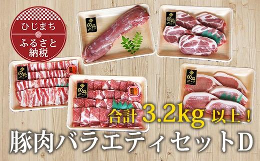 【日出ポーク】豚肉バラエティセットD【合計3.2kg以上】