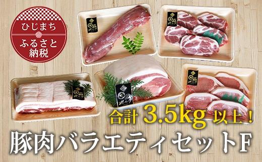 【日出ポーク】豚肉バラエティセットF【合計3.5kg以上】