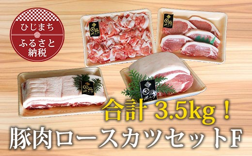 【日出ポーク】豚肉ロースカツセットF【合計3.5kg】