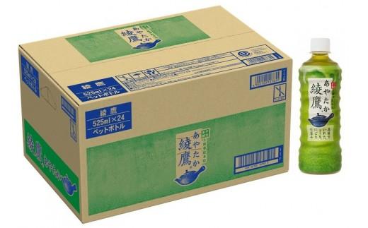 Z05-001C 綾鷹 525mlPET×24本(1ケース)