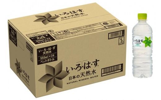 Z-042C い・ろ・は・す 555mlPET×24本(1ケース)