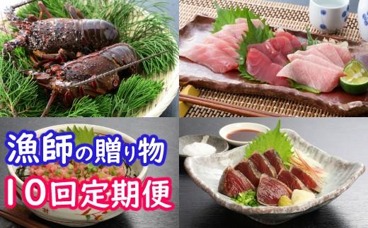 TK007漁師からのうまいもん定期便【年10回コース】