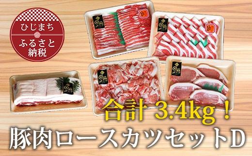 【日出ポーク】豚肉ロースカツセットD【合計3.4kg】