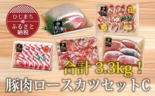 【日出ポーク】豚肉ロースカツセットC【合計3.3kg】