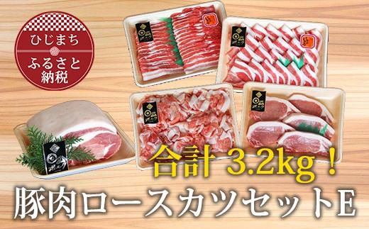 【日出ポーク】豚肉ロースカツセットE【合計3.2kg】