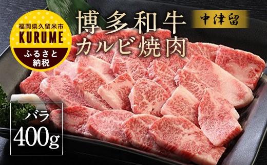 A201 博多和牛 カルビ焼肉400g
