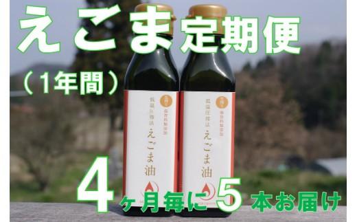 060119【純川本町産・1年間定期便】特選生搾りえごま油(計15本)