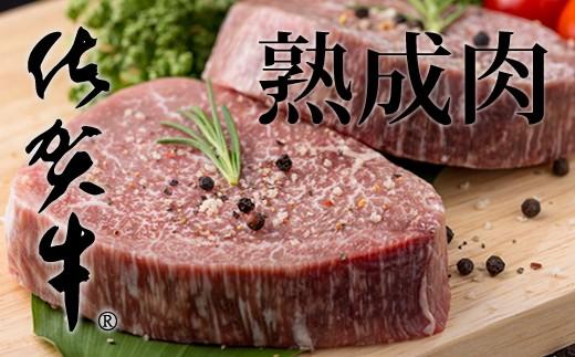 C25-010 佐賀牛「熟成肉」ステーキ(600g)JAよりみち