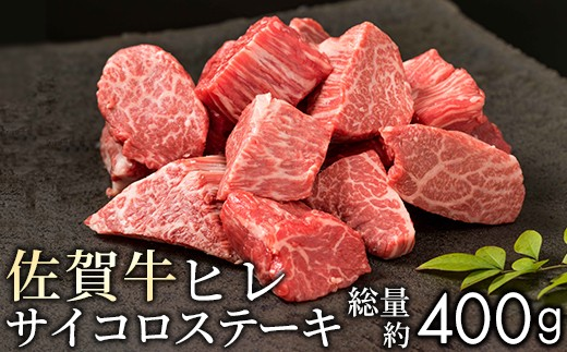 "YG19028 ""佐賀牛ヒレ""を食べやすいサイコロステーキで"