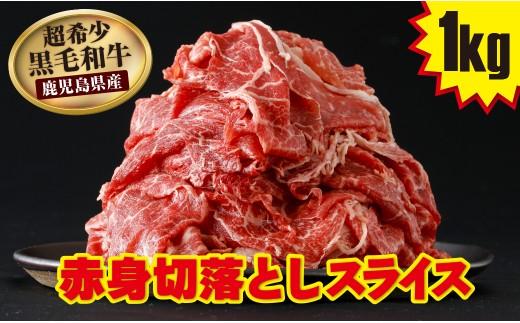 A1-22116/黒毛和牛赤身(モモ)切落とし1kg