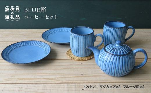 XA27 【波佐見焼】BLUE彫 コーヒーセット【浜陶】-1