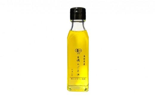[№5570-0115]【有機JAS認証】有機えごま油 1本
