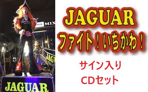 【12203-0033】JAGUAR サイン入りCD「ファイト!いちかわ!」セット
