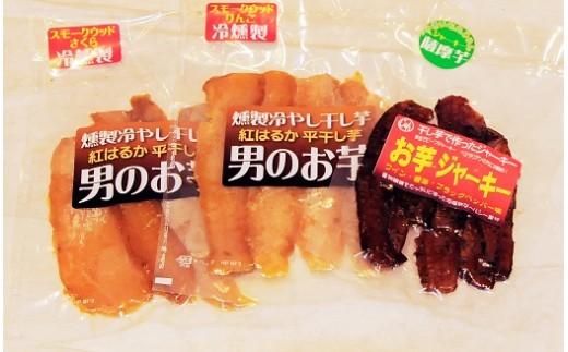 お酒のお供に「男のお芋&お芋ジャーキー」H47-006