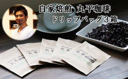 MA04:<丸平珈琲>ドリップコーヒー3箱セット