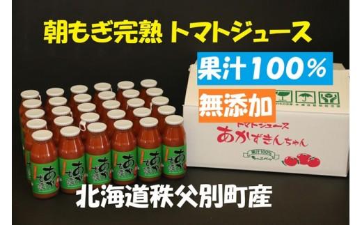 A-04 あかずきんちゃん 180ml×30本 朝もぎ完熟トマトジュース