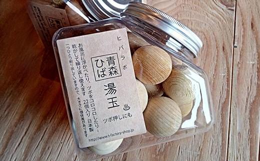 ◇青森ヒバの湯玉(22個入り)