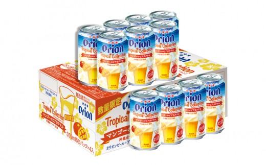 【期間限定】オリオンビール マンゴーのビアカクテル(350ml×24缶)