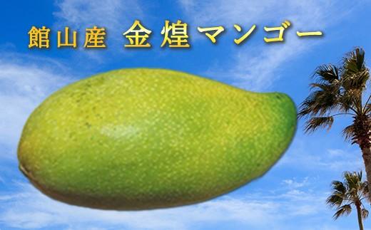 金煌マンゴーは全国でもめったに市場に出回らない品種です。