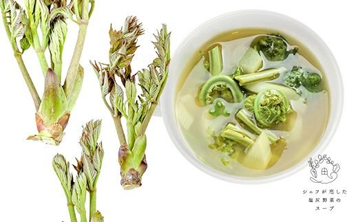【春のめざめの山菜スープ】山菜たっぷりコンソメベースのスープ。程よい苦味も感じながら山菜が織りなすハーモニーをお楽しみください。