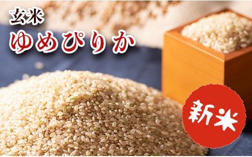 [J-02]「ゆめぴりか」玄米 30kg【令和元年産】