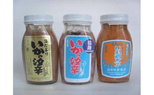 (5)-1 中野商店の特選汐辛3本セット「いか三昧」