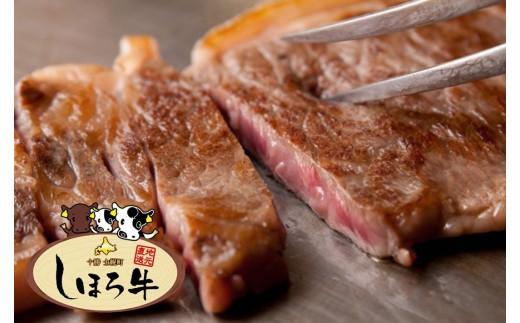 【S03】しほろ牛サーロインステーキ(2枚400g)