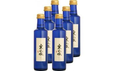喜多屋 寒山水スパークリング200ml × 6【純米吟醸の軽やかな香りとキレ味】