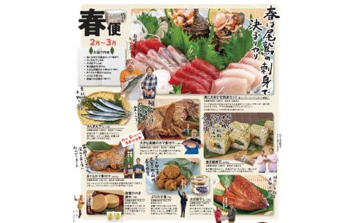 刺身セット/さんま丸干し/さば桜干し/巻き鯖寿司/大きな真鯛のカマ煮付け/まぐろカマ煮付け/ぶりの子煮/尾鷲ひのき最中