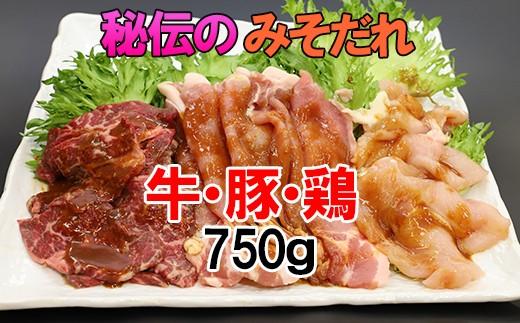 HMG415 秘伝のみそだれ 牛・豚・鶏3種750gセット