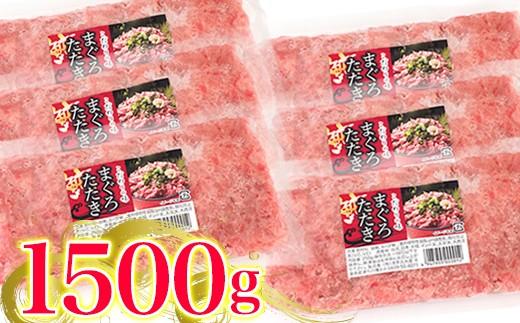 清幸丸水産 大人気!ねぎとろ【1500g】