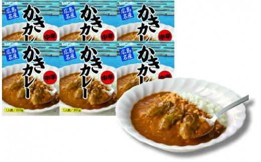A305 レインボー食品 広島名産かきカレー中辛【6個セット】