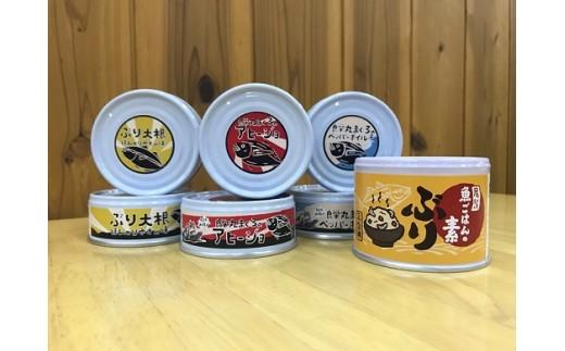 OT-⑤ 尾鷲のお魚 缶詰セット