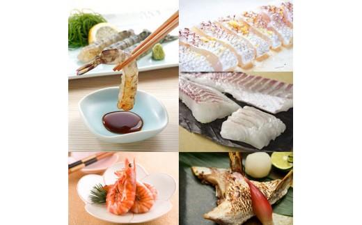 海老鯛セット(活き〆冷凍車海老・真鯛塩カマ・真鯛昆布〆・真鯛柚子〆)