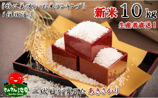 [A-0205] 【令和元年新米】特に美味しいお米受賞!さんさん池見二代目のあきさかり 10kg ~三国町産 生産者直送!~