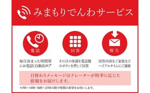 286.みまもり電話サービス(6か月)(固定電話コース)