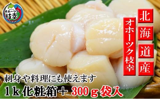 [№5708-0533]【枝幸ほたて】海洋食品 冷凍ほたて貝柱1.3kg