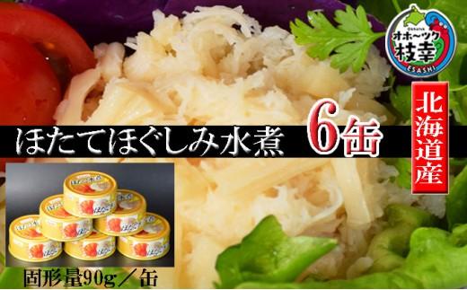 [№5708-0633]北海道オホーツク産 ホタテほぐしみ水煮缶詰 6缶