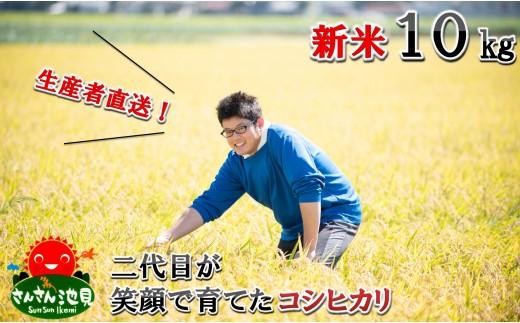 [A-0221] 【令和元年新米】さんさん池見二代目が笑顔で育てたコシヒカリ 10kg ~三国町産 生産者直送!~