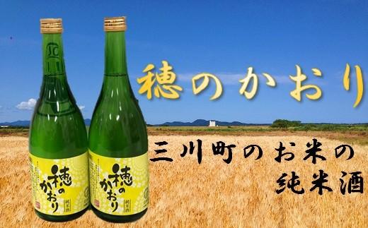 三川のお米の純米酒「穂のかおり」