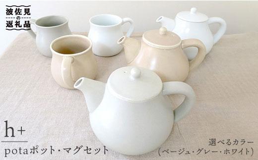 JD08 【波佐見焼】h+ potaポット・マグセット【堀江陶器】-1