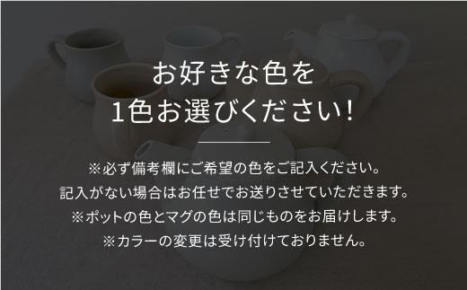 JD08 【波佐見焼】h+ potaポット・マグセット【堀江陶器】-2