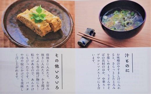 あかもく料理②