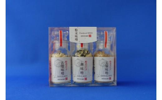 G-09 粉末味噌3種 We love Sakai,EnjoyMISO