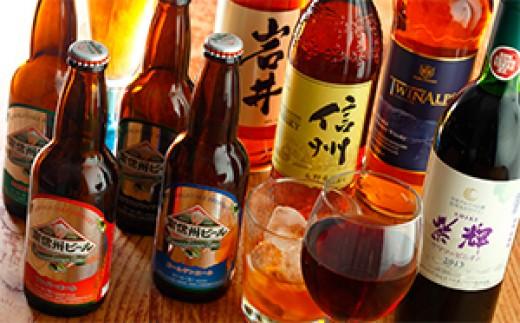 [№5659-1090]駒ヶ根高原産 美酒セット