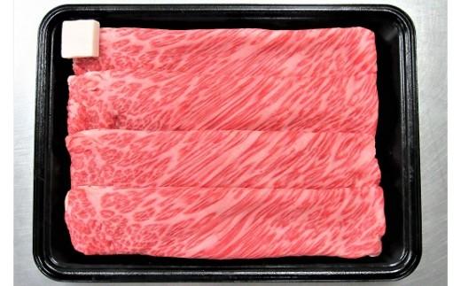 0002-248 山形牛肩ロースすき焼き用 350g