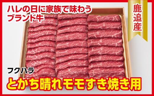 [1520]十勝鹿追産牛肉「とかち晴れ」 モモすき焼き用