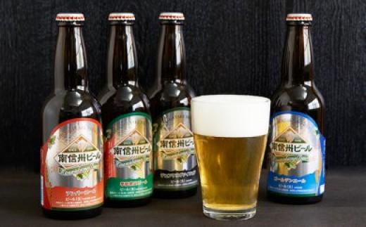 [№5659-1097]【定期便】南信州ビール飲み比べセット(4種×3本×5回)